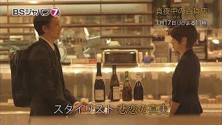 1月17日(火)夜11時放送】 真夜中の百貨店に男性客が訪れる。老舗の味を...