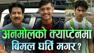 अनमोलको क्याप्टेनमा बिमल घर्ति पनि खेल्दै? Anmol kc,Upasana Singh Thakuri,Saroj Khanal | Captian