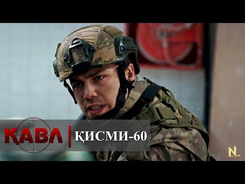 КАВЛ КИСМИ-60 / QAVL QISMI-60