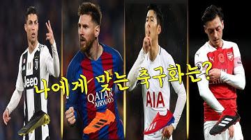 내가 맨땅용(HG)축구화를 안 신는 이유(Feat.축구화 잘 고르는 방법)