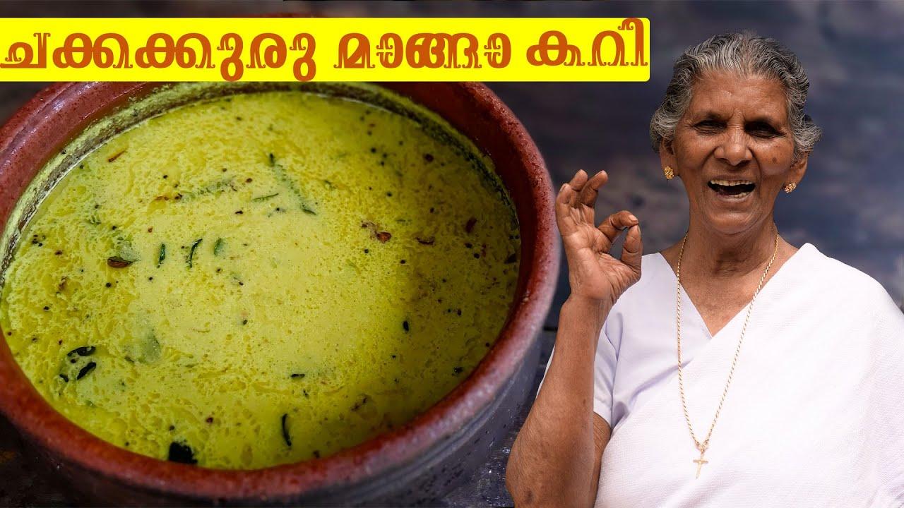 ചക്കക്കുരു മാങ്ങാ കറി😋 | Chakkakkauru manga curry recipe | Annamma chedathi special 😍