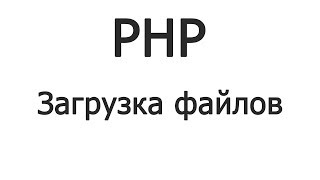PHP Загрузка картинки и MVC [1/2]