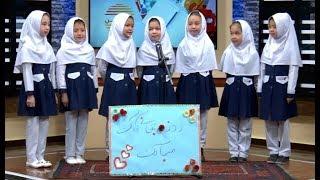 بامداد خوش - ترانه بسیار زیبا توسط کودکان به مناسبت روز کودک و صحبت با استاد مرسل امیری