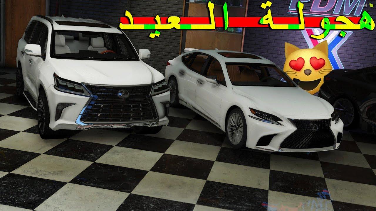 5 | GTA V | هجولة العيد بكابرس مصدوم مع ابو فهد 😏💔 قراند