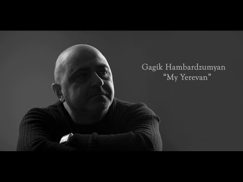 GAGIK HAMBARDZUMYAN - Im Yerevan, Мой Ереван (Official Music Video 2019)