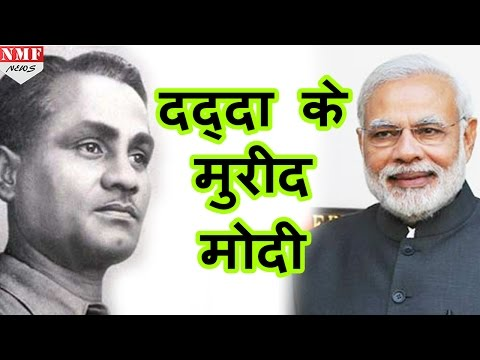 Narendra Modi के बोल, Major Dhyanchand खेल भावना, देशप्रेम का बेहतरीन Example
