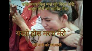 New Nepali Sad Yesto hos maran mero Babul Giri