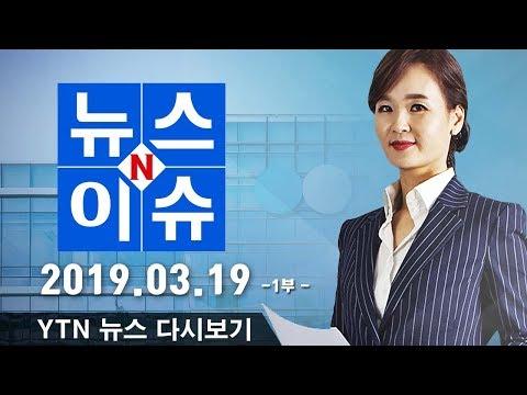 [뉴스N이슈] 다시보기 2019년 03월 19일 - 1부