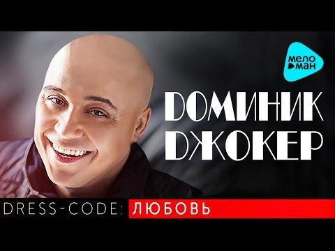 Клип Доминик Джокер Реальные Люди