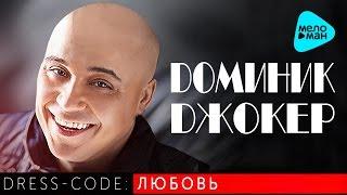 Доминик Джокер - Best Songs. Dress code:   Любовь (Часть 1)   2016
