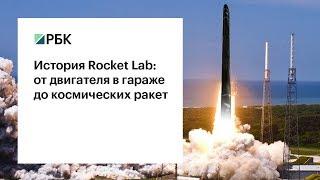 История Rocket Lab  от двигателя в гараже до космических ракет