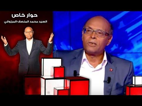 """حوار خاصّ  مع """" محمد المنصف المرزوقي"""""""