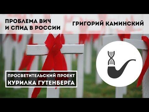 ВИЧ-инфекция - симптомы болезни, профилактика и лечение