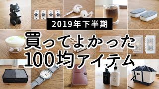 Ranking of 100-yen shop products that I thought I was happy to buy. Second half of 2019