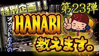 第23回 オカルト店長がハナビの打ち方教えます! thumbnail