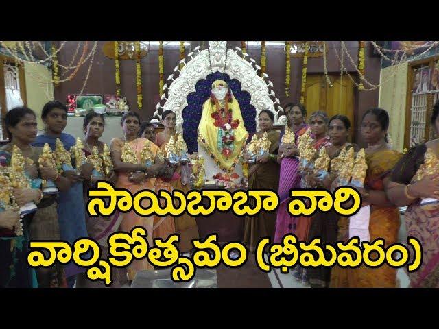 సాయి బాబా వారి వార్షికోత్సవం | Bhimavaram | Bhakthi Telugu