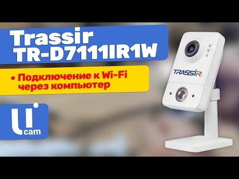 Как подключить камеру Trassir TR-D7111IR1W или TR-D7121IR1W к Wi-Fi через компьютер