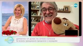 """Директно от дома на Орлин Горанов - """"На кафе"""" (26.03.2020)"""