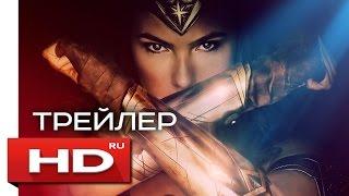 Чудо-женщина - Русский Трейлер 3 (2017)