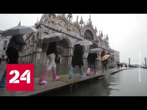 Мощнейшее наводнение в Венеции: под водой почти весь город - Россия 24