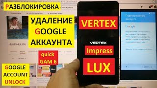 Разблокировка аккаунта google Vertex Impress Lux FRP Bypass Google account vertex lux