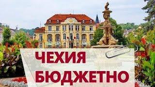 Бюджетная иммиграция в Чехию
