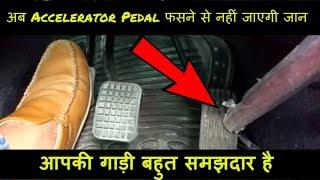 Stuck Accelerator Pedal || MY CAR WILL SAVE ME || समय रहते जान लो