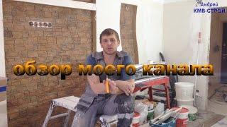 видео Какие виды чистовой фасадной отделки...
