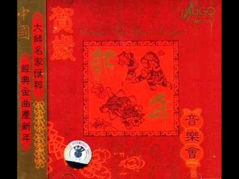 2000年 「贺岁新年音乐会」(18首)