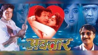 Nepali Full Movie || Avataar || Rajesh Hamal