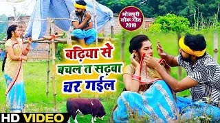 #Desi_ - बढ़िया से बचल त सढ़वा चर गईल - Lado Madhesiya , Khushboo Raj - New Bhojpuri Dhobi Geet