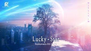 [인디음악] 눈큰나라(nunkunnara)-Lucky Star (Feat. Sirin) (Short Ver.)-kpop
