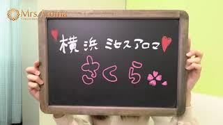 横浜ミセスアロマのお店動画