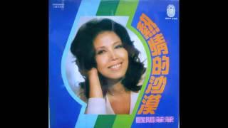 歐陽菲菲 / Auyang Fei Fei - 熱情的沙漠 (Taiwan, 1973)
