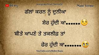 Main Te Meri Soch | Best Two Line Punjabi Shayari | New Punjabi Status 2018
