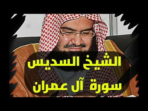 Surah Al-Imran - Sudais -/  -سورة آل عمران  -السديس