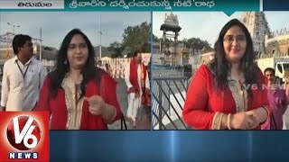 Actress Radha Visits Tirumala Temple | Offer Special Prayers | Tirupati