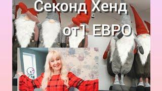 СЕКОНД ХЕНД Находки от 1 ЕВРО