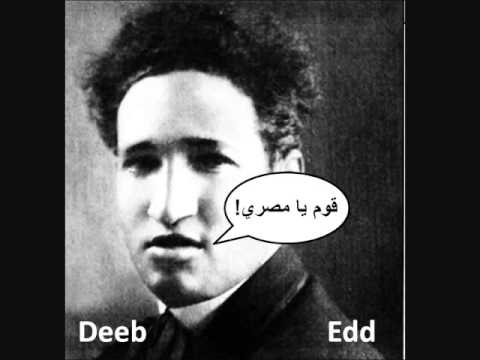 Deeb-قوم يا مصري (Stand Up Egyptian) feat. Edd