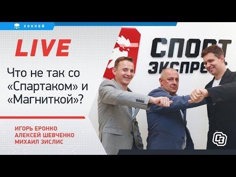 "Болезнь Знарка, провал ""Магнитки"". Онлайн Еронко, Шевченко и Зислиса"