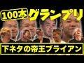【レペゼン地球】DJ社長質問コーナー - YouTube