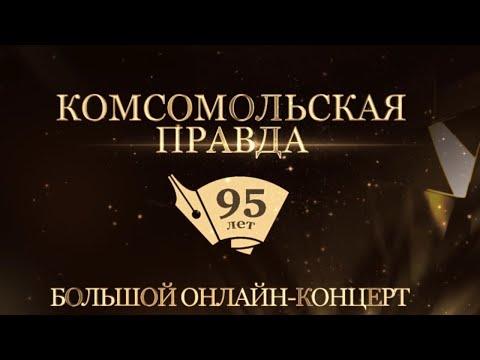 Комсомольская правда 95лет