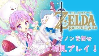 【生放送】ゼルダの伝説 ブレスオブザワイルド Part.10 (๑˃̵ᴗ˂̵)و☆*。【Switch】