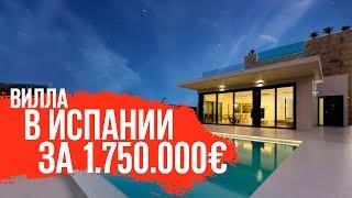 Недвижимость в Испании на берегу моря. Шикарная вилла в Испании. Элитная недвижимость в Испании.