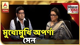 GKSS (070619) Aparna Sen on West Bengal\'s political situation | ABP Ananda