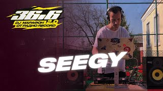 SEEGY — DJ Марафон «36.6» 2.0 от Радио Record