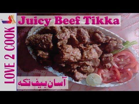 juicy-beef-tikka-recipe-recipes-of-tikka-masala-in-urdu-hindi-2019