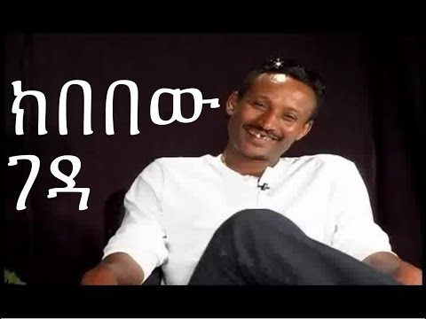 [Archive] Ethiopia: EthioTube Presents Comedian Kibebew Geda | August 2010