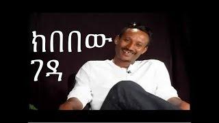 [Archive] Ethiopia: EthioTube Presents Comedian Kibebew Geda | August 2010