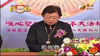 元信 元德 元勳(1)【用易利人天02】| WXTV唯心電視台